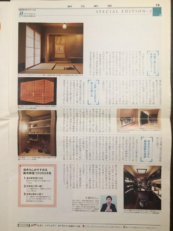 朝日新聞会員誌に取材記事が掲載されましたサムネイル
