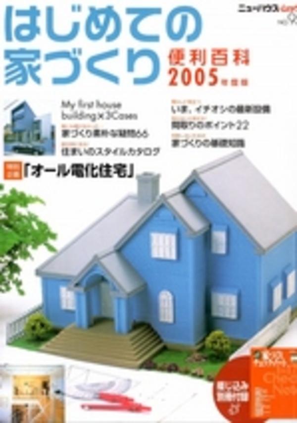 専門誌・住宅雑誌への掲載サムネイル