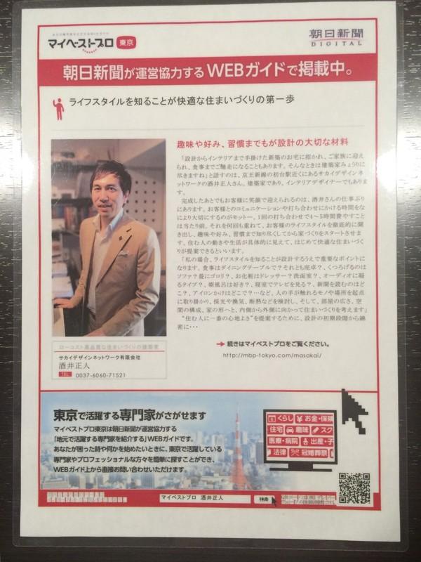 朝日新聞マイベストプロの取材記事サムネイル
